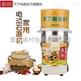 HC-100天下小型石磨豆浆机