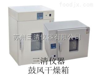 DHG-9023B台式烘干燥箱  烘箱 300度 20L 苏州三清