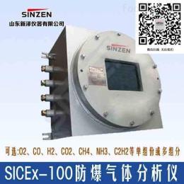 SICEX-100防爆型在线气体分析仪