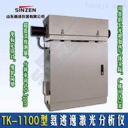 TK-1100型氨逃逸在线监测逃逸氨激光分析仪