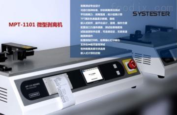 1102電化鋁微型剝離機