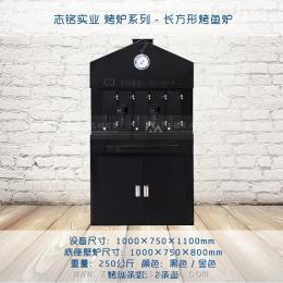 蜀江烤魚 加盟 烤魚專用爐 費用-長方形兩條魚烤魚爐