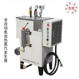 LDR0.054-0.7免锅检加热消毒用36KW小型全自动电加热蒸汽发生器/蒸汽锅炉