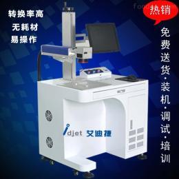 IDJ_SF10广州光纤激光机厂家直销