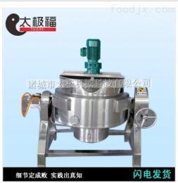 200L立式搅拌夹层锅可倾式导热油夹层锅