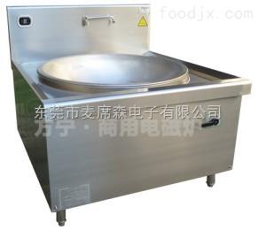 FMN方宁多功能电煮锅 蒸煮大锅灶 电磁单头大炒炉汤面灶