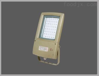HRT92防爆高效节能LED泛光灯,LED防爆投光灯HRT92