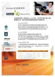 NiceLabel ProNiceLabel Pro条形码设计打印软件原装正版