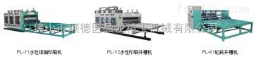 印刷开槽模切机 品龙精工机械高速印刷机,信誉保证