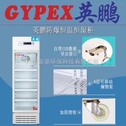 YP-P250KWS恒温恒湿试验箱,防爆恒温恒湿柜