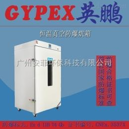 BYP-DHG-9640A化学品防爆烘箱/干燥箱