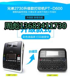 PT-D600兄弟牌零售业办公标签机PT-D600