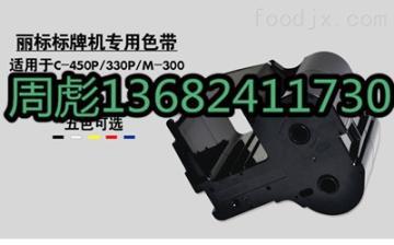 C-330PC-330P标牌机PP-RC3BKF标准色带