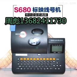 S680电力电缆线号管打印机 S680