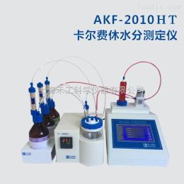 AKF-2010HT奶酪卡尔费休快速测定分析仪 免费上门培训