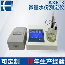 AKF-3AKF-3 AKF-3 微量水份测定仪 30天无理由退货
