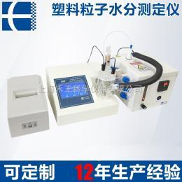 AKF-pl2015C高精度智能自动固体水分测定仪 卡尔费休塑料快速水分测定仪