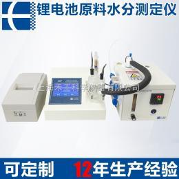 AKF-BT2015C实验室锂电池液体水分测定仪 智能数显卡尔费休水分测定仪