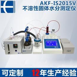 AKF-IS2015V高精度全自动不溶性固体水分测定仪 智能液体卡尔费休水分测定仪