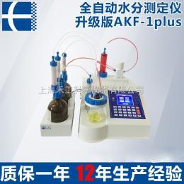 AKF-1 plusAKF-1 plus全自動卡爾費休水分測定儀 高精度食品快速水份分析儀