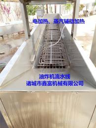 鑫富-650電加熱全自動油炸流水線