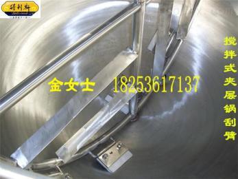400L攪拌夾層鍋 炊事設備夾層鍋專業制造商