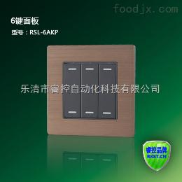 RSL-6AKP温州厂家直销RSL-6AKP酒店式6键智能面板 智能照明面板模块 智能照明控制系统