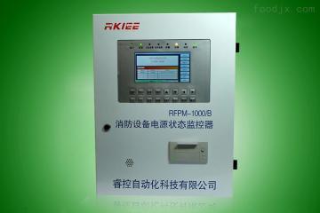 RFPM-B/1000消防设备电源状态监控器 消防设备电源监控系统