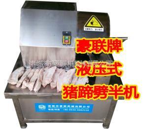 HLPBT1-6液壓式豬蹄劈半機
