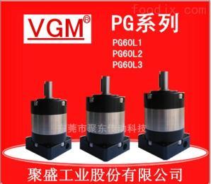 聚盛VGM伺服减速机PG60L1-10-14-50
