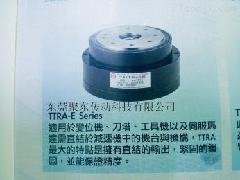 村田TSUNTIEN机器人专业减速机TTRA-E