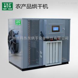 YK-72RD龙眼热泵智能空气能烘干机除湿机