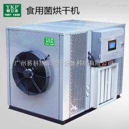 YK-145RD杏鲍菇空气能除湿机烘干机