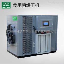 YK-72RD黑木耳热泵智能空气能烘干机除湿机