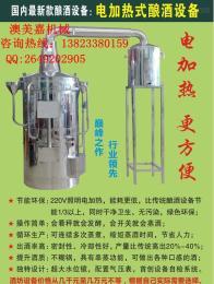 CL100B广州酿酒设备价格、贺州、柳州酿酒设备