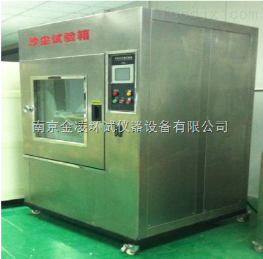SC-010砂尘试验箱可模拟大自然环境