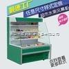 HRFM华尔水果风幕柜保鲜柜超市蔬菜水果风冷柜保鲜冷藏展示柜买一送4