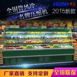 HR-20P华尔超市冷柜水果展示柜水果风幕柜超市冷柜