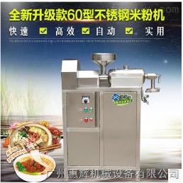HH-60桂林米粉機米線機全自動