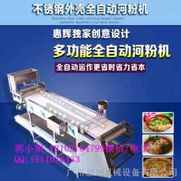 HH-100HH-100全自動河粉機商用