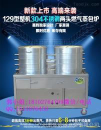 HH-112商用燃气304不锈钢蒸包炉,厂家直销