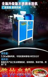 HH-3030型不銹鋼米粉機廠家直銷