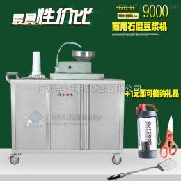HH-350A石磨豆浆机|全自动豆浆机