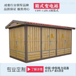 YBM-12/0.4工厂直销欧式变电站预装式箱式变电站质优价廉