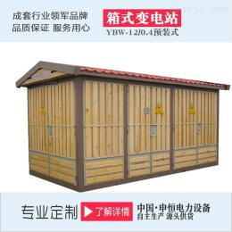 YBM-12/0.4工廠直銷歐式變電站預裝式箱式變電站質優價廉