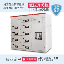 GCK申恒供應商直銷GCK低壓抽出式開關柜質量可靠