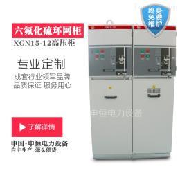hxgn15-12廠家供應hxgn15-12高壓固定式金屬環網柜質保一年售后無憂