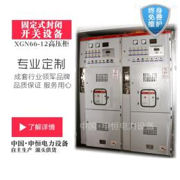 XGN66-12廠家熱銷XGN66-12固定式高壓環網柜質量保障