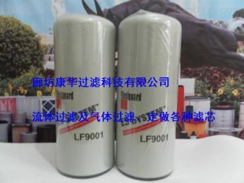 LF9001佛列加機油濾芯LF9001
