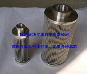 不銹鋼液壓油濾芯